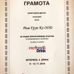 diploma for first impressive participation at interdood 2016