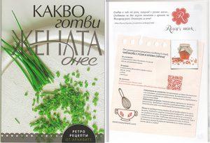 кулинарна книга Жената днес - 2015